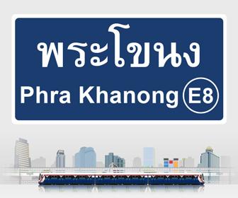 Phra_Khanong_Station