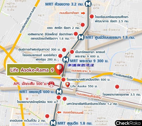 Life Asok Rama 9