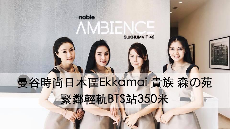 Noble42